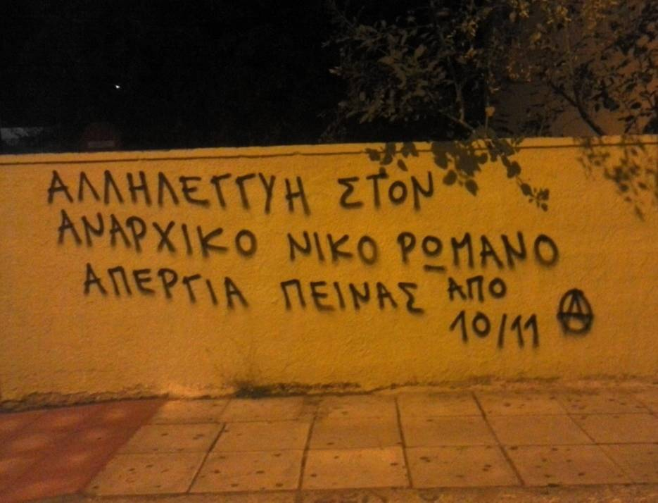 Per Nikos Romanos (ph: Athens Indymedia)